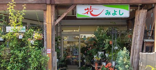 (有)三好生花店